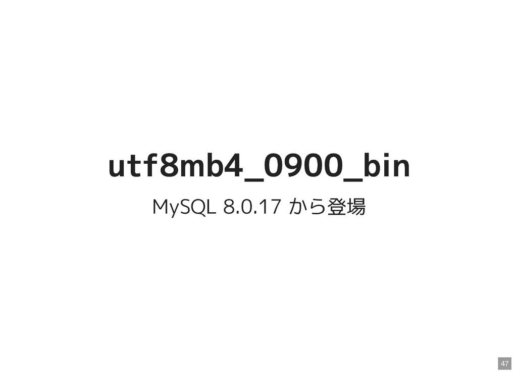 utf8mb4_0900_bin utf8mb4_0900_bin MySQL 8.0.17 ...