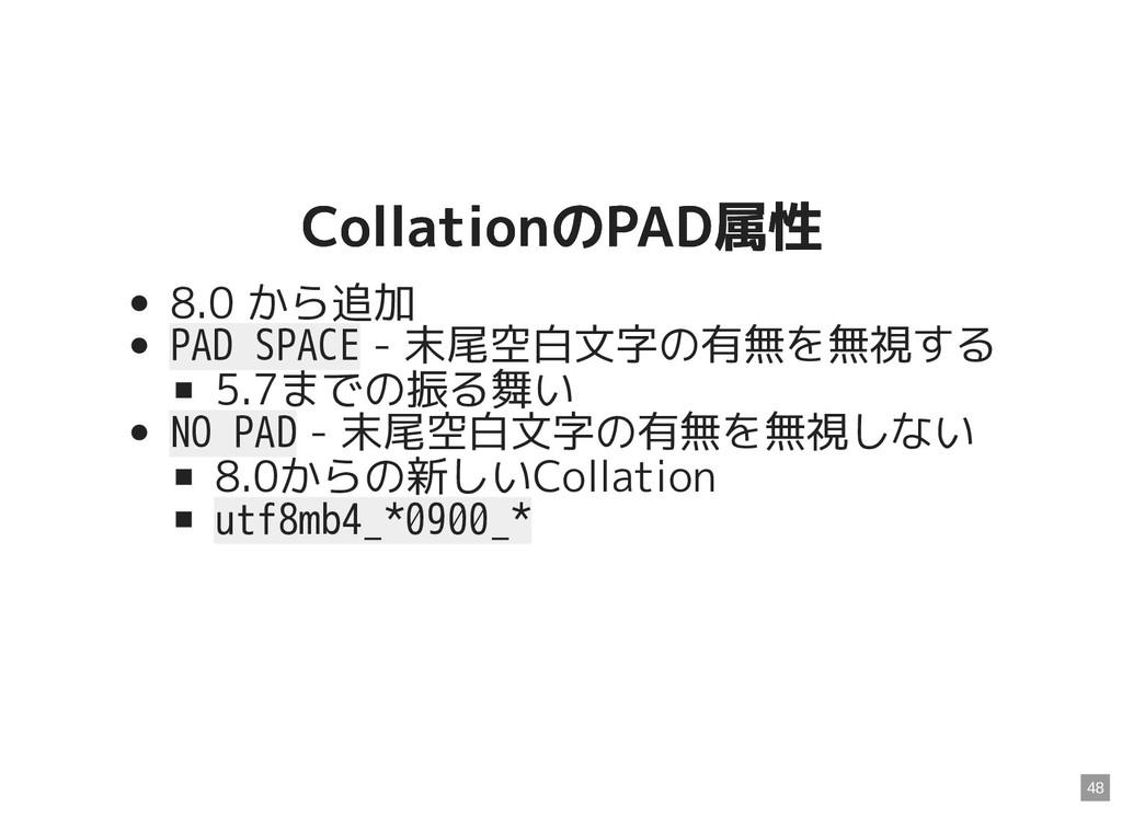CollationのPAD属性 CollationのPAD属性 8.0 から追加 PAD SP...