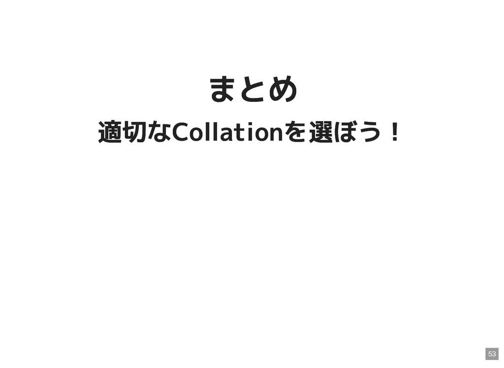 まとめ まとめ 適切なCollationを選ぼう! 適切なCollationを選ぼう! 53