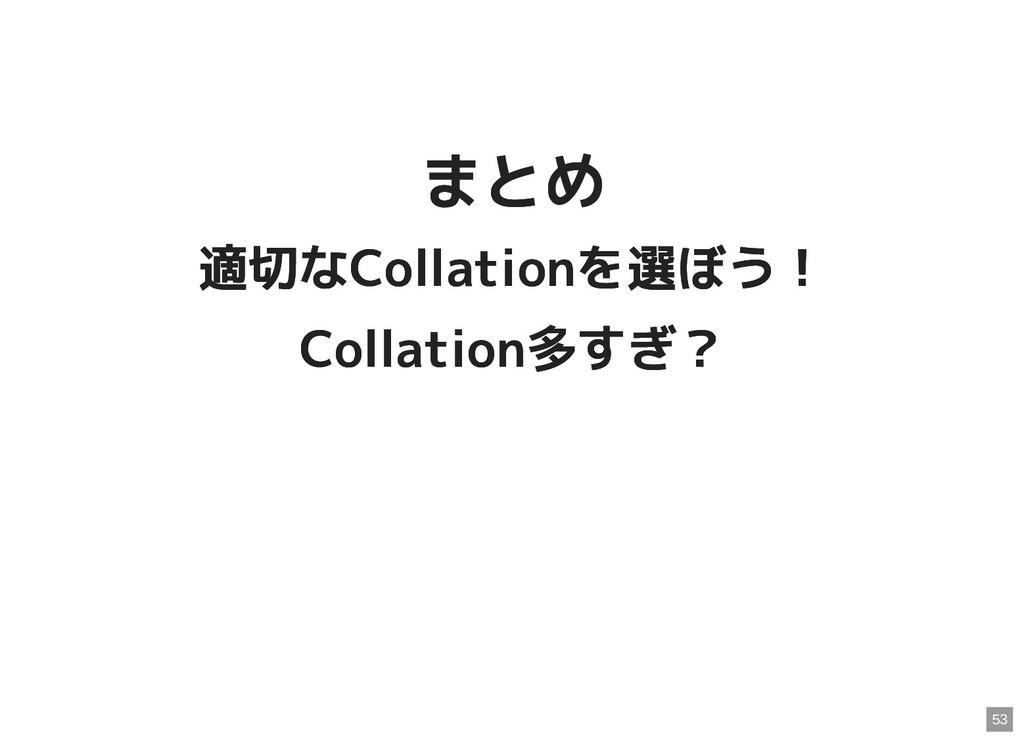 まとめ まとめ 適切なCollationを選ぼう! 適切なCollationを選ぼう! Col...