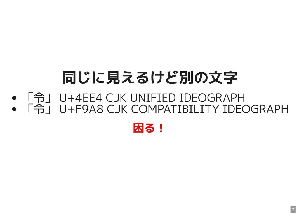 同じに見えるけど別の文字 同じに見えるけど別の文字 「令」 U+4EE4 CJK UNIFIE...