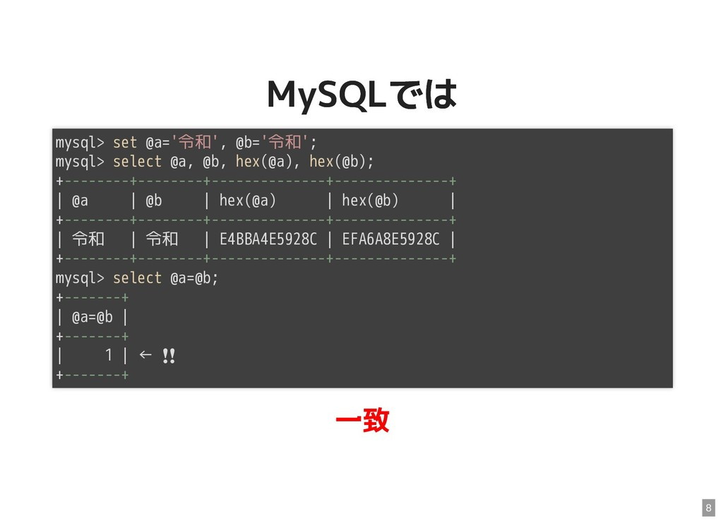 MySQLでは MySQLでは 一致 mysql> set @a='令和', @b='令和';...