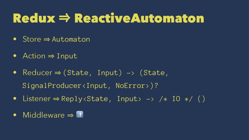 Redux ˰ ReactiveAutomaton • Store 㱺 Automaton •...