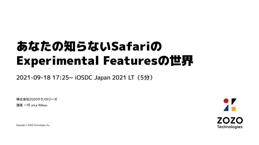 あなたの知らないSafariの Experimental Featuresの世界 2021-0...