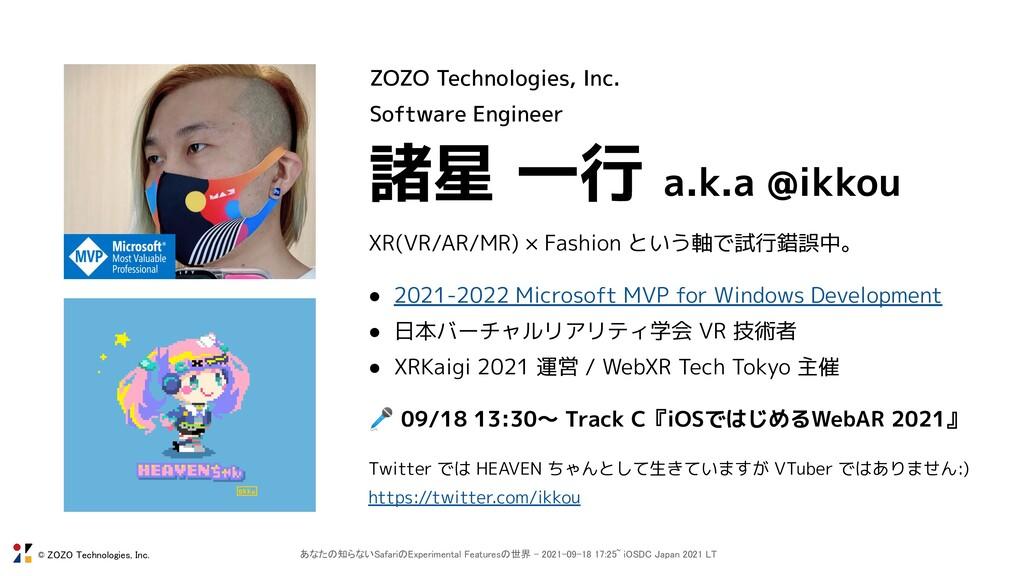 ZOZO Technologies, Inc. Software Engineer 諸星 一行...