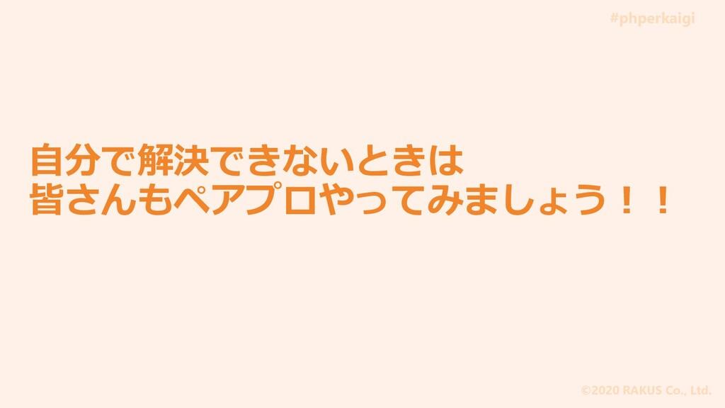 #phperkaigi ©2020 RAKUS Co., Ltd. 自分で解決できないときは ...