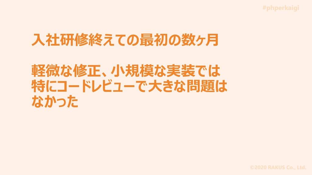 #phperkaigi ©2020 RAKUS Co., Ltd. 入社研修終えての最初の数ヶ...