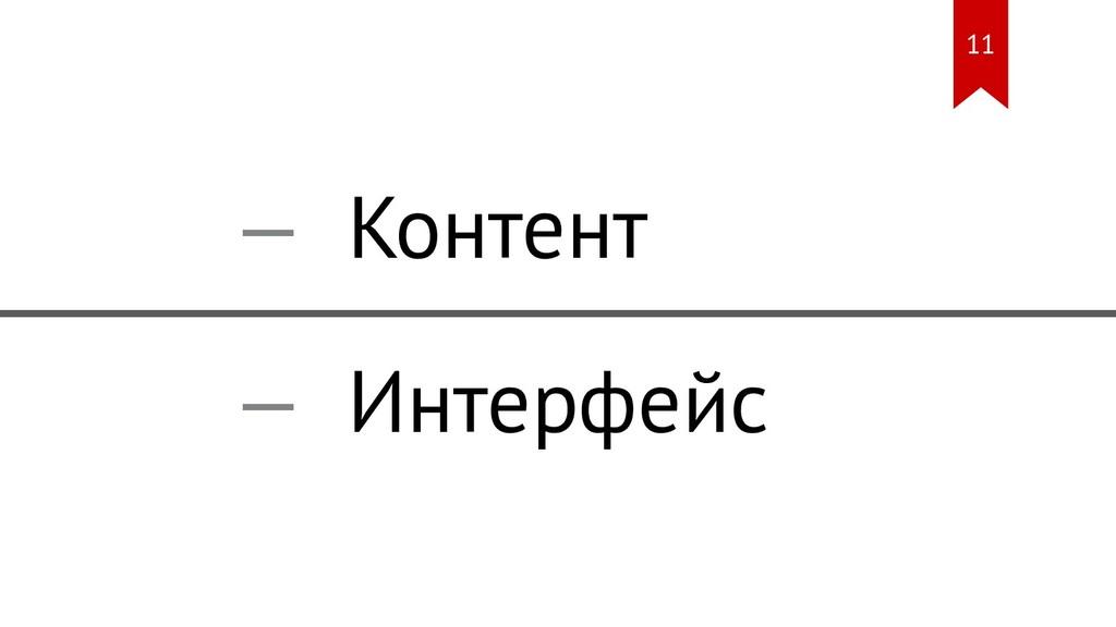 Контент Интерфейс — — 11