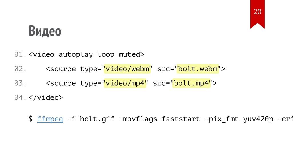 video/webm bolt.webm video/mp4 bolt.mp4 Видео <...