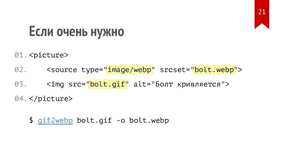 image/webp bolt.webp bolt.gif Если очень нужно ...