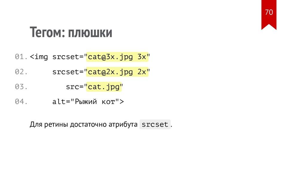 cat@3x.jpg 3x cat@2x.jpg 2x cat.jpg Тегом: плюш...