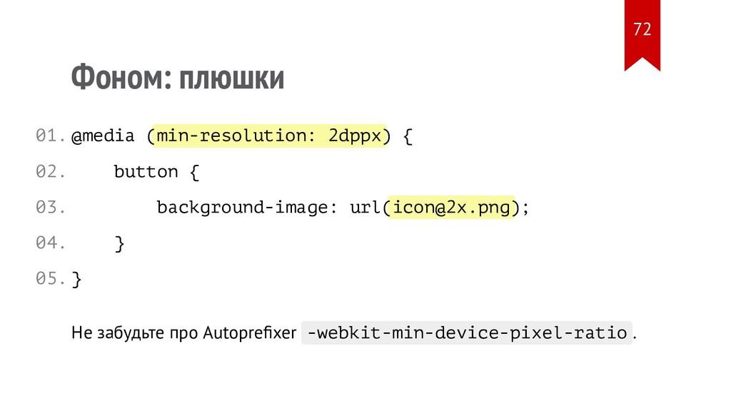 min-resolution: 2dppx icon@2x.png Фоном: плюшки...