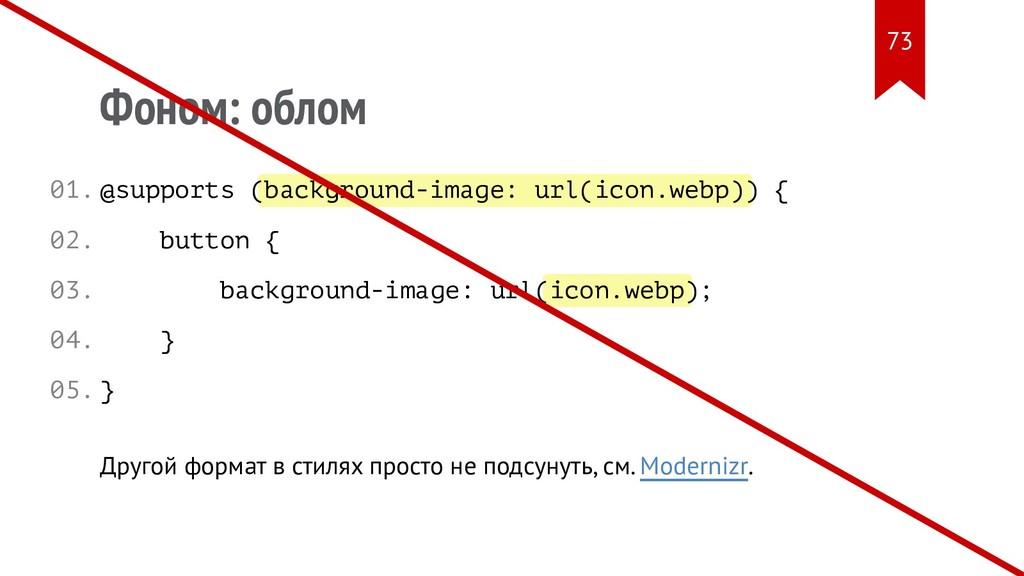 background-image: url(icon.webp) icon.webp Фоно...