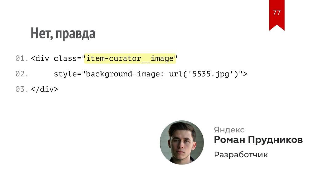 "item-curator__image Нет, правда <div class="" "" ..."