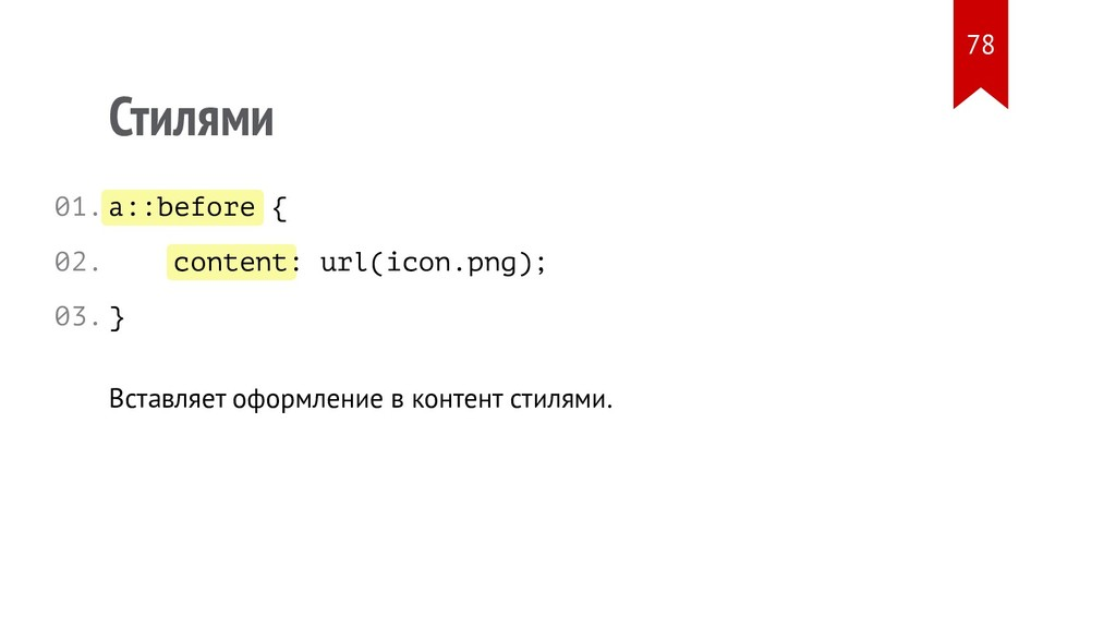 a::before content Стилями { : url(icon.png); } ...