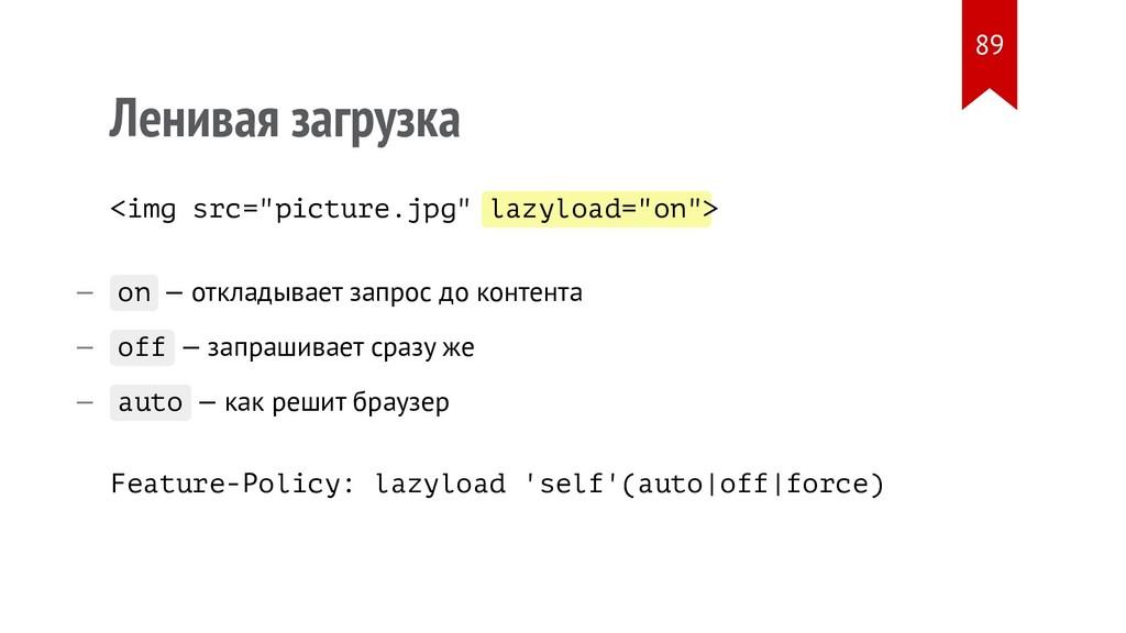"lazyload=""on"" Ленивая загрузка <img src=""pictur..."