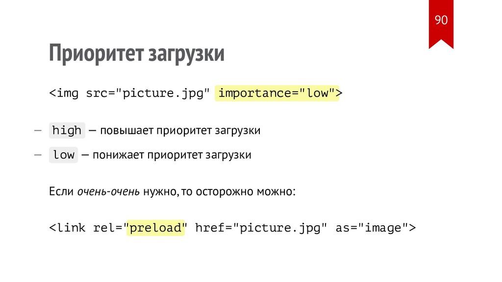 "importance=""low"" preload Приоритет загрузки <im..."