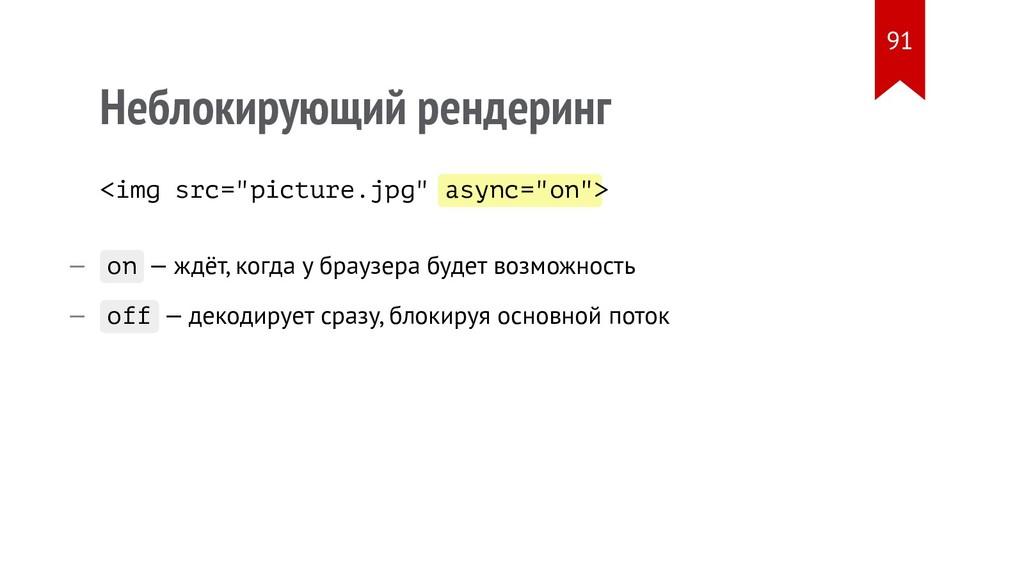 "async=""on"" Неблокирующий рендеринг <img src=""pi..."