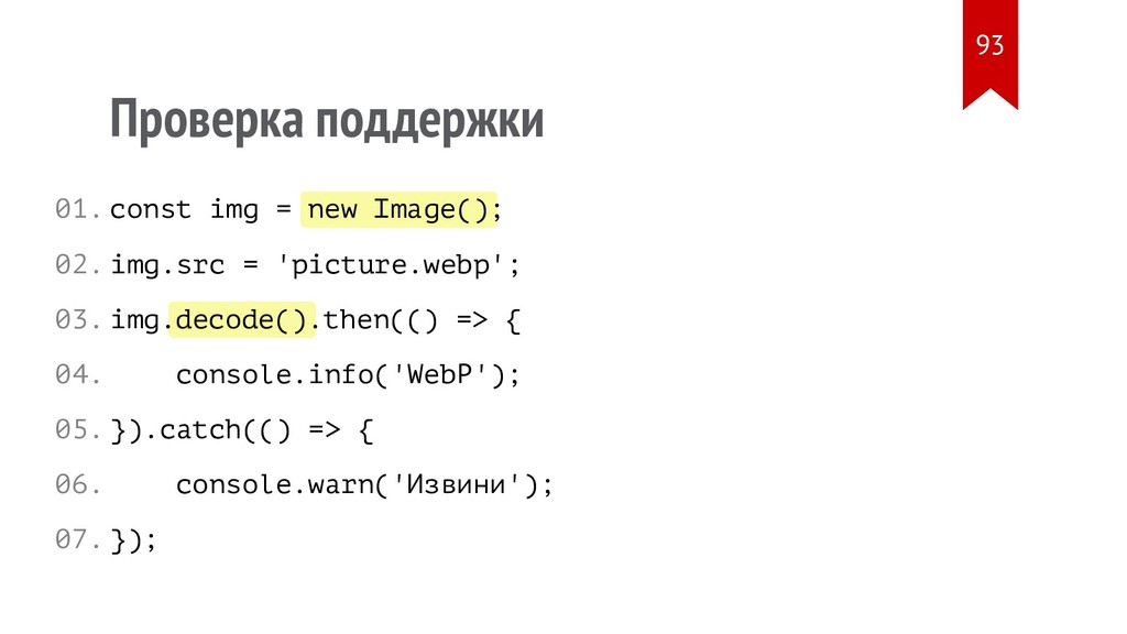 new Image() decode() Проверка поддержки const i...
