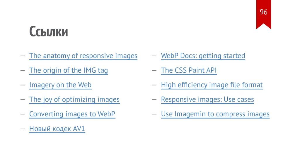 Ссылки The anatomy of responsive images The ori...