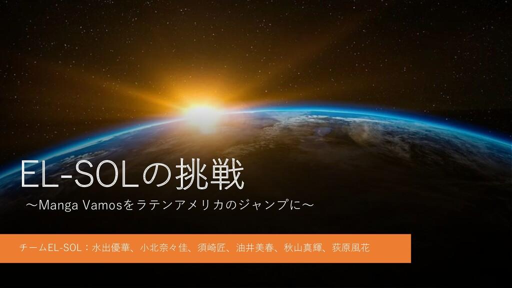EL-SOLの挑戦 〜Manga Vamosをラテンアメリカのジャンプに〜 チームEL-SOL...