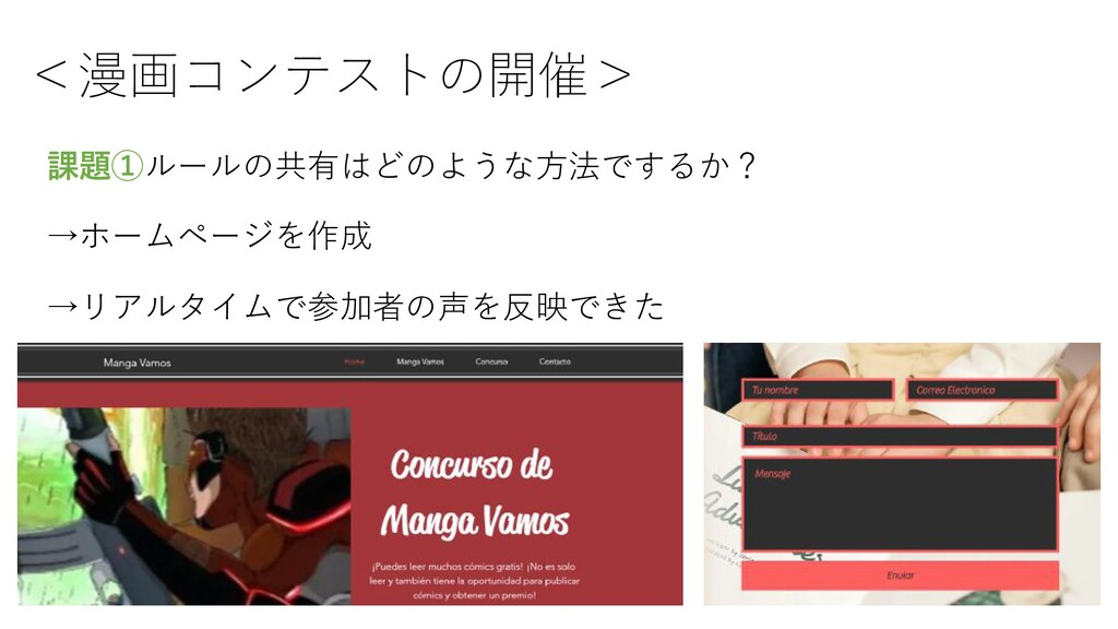<漫画コンテストの開催> 課題①ルールの共有はどのような⽅法でするか? →ホームページを作成 ...