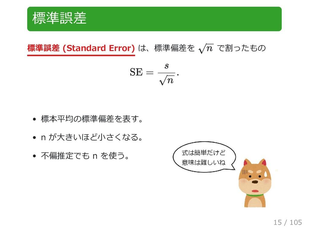 標準誤差 標準誤差 (Standard Error) は、標準偏差を で割ったもの 標本平均の...