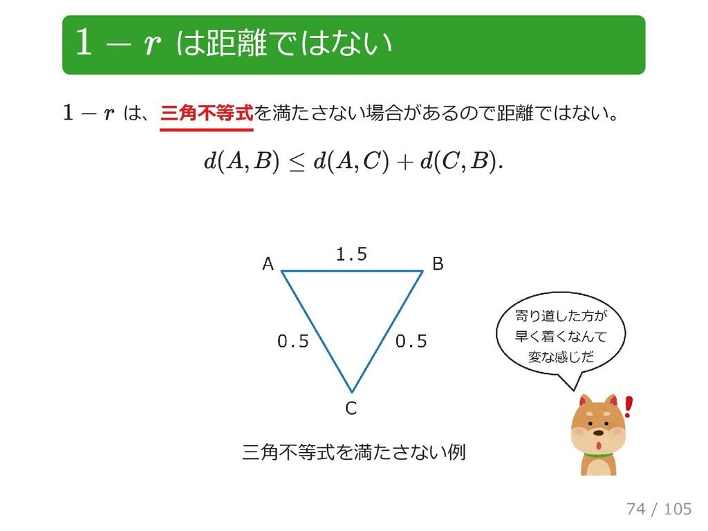 は距離ではない は、三角不等式を満たさない場合があるので距離ではない。 三角不等式を満たさない...