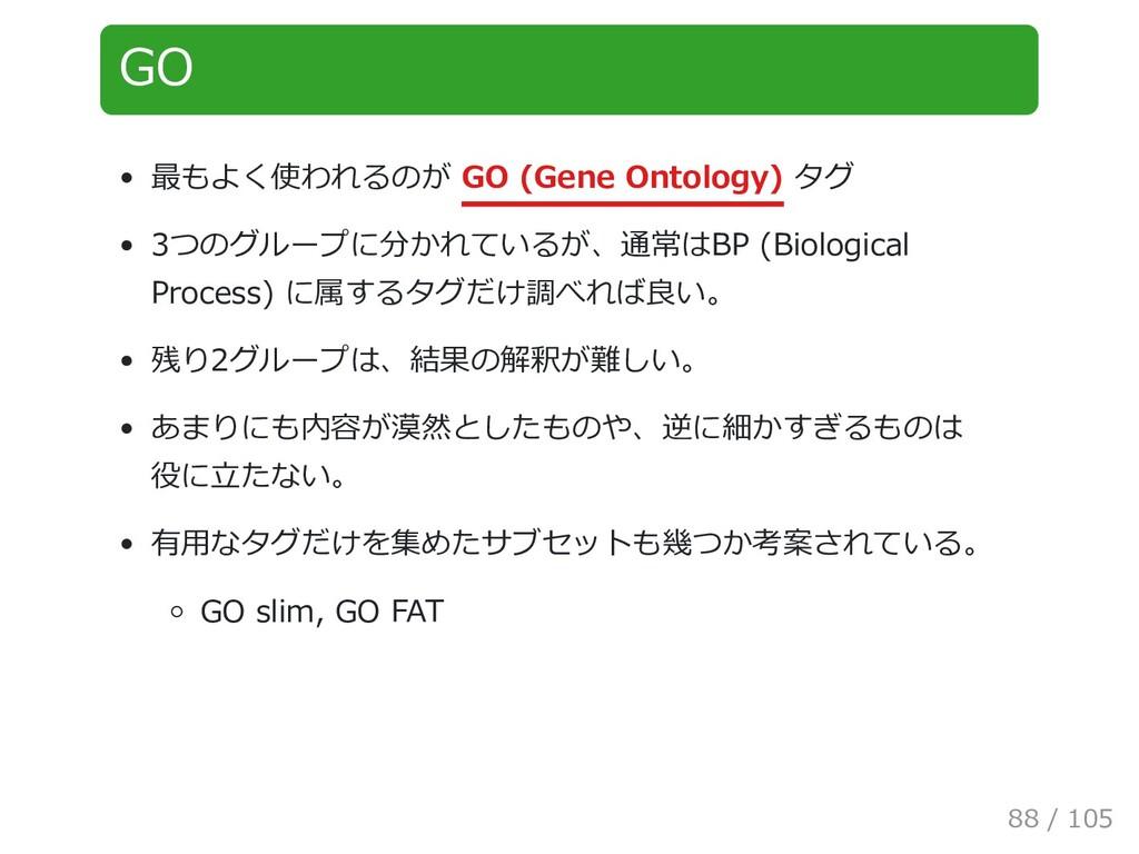 GO 最もよく使われるのが GO (Gene Ontology) タグ 3つのグループに分かれ...
