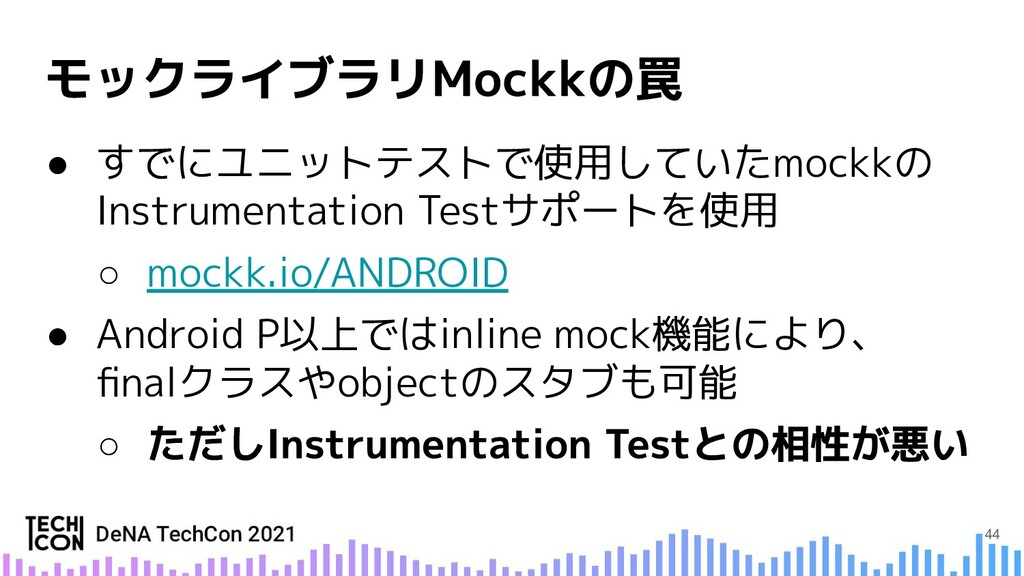 ● すでにユニットテストで使用していたmockkの Instrumentation Testサ...