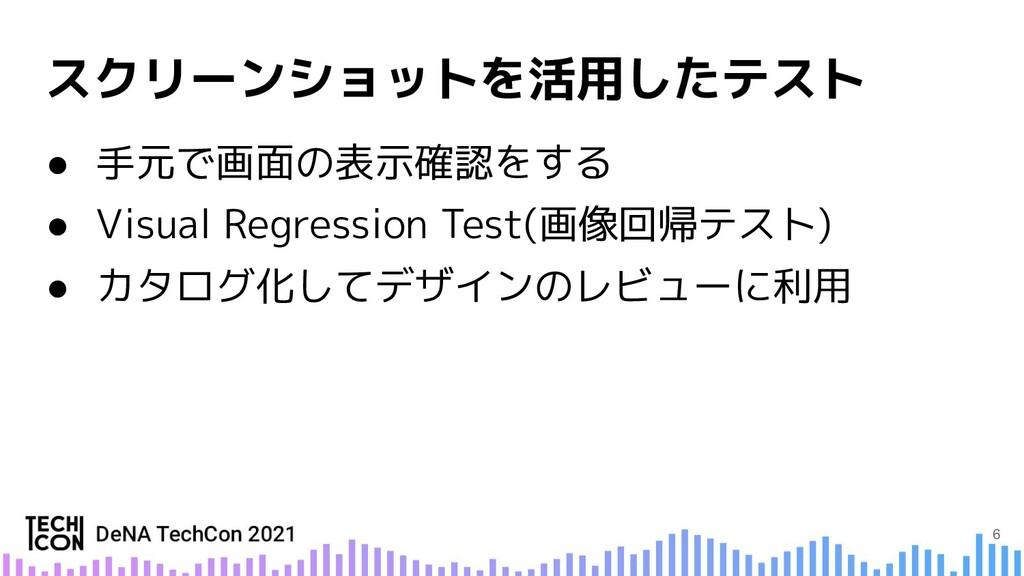 ● 手元で画面の表示確認をする ● Visual Regression Test(画像回帰テス...
