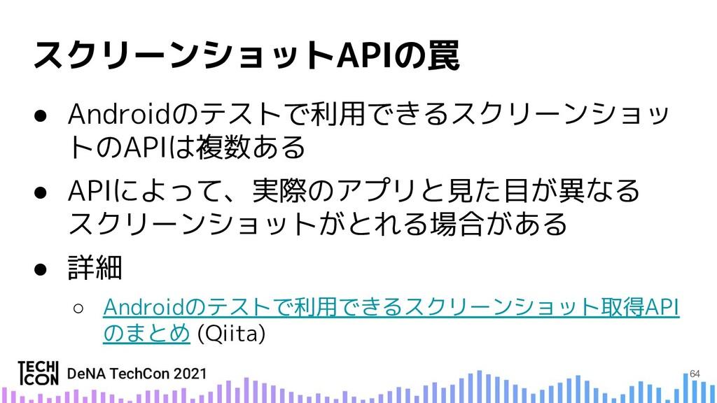 ● Androidのテストで利用できるスクリーンショッ トのAPIは複数ある ● APIによっ...