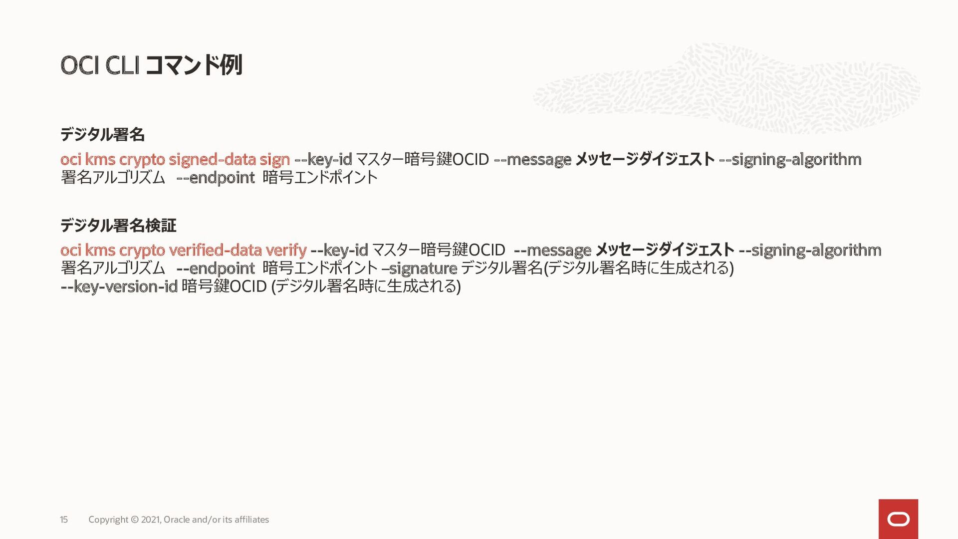 Vaultの作成 15 Copyright © 2021, Oracle and/or its...