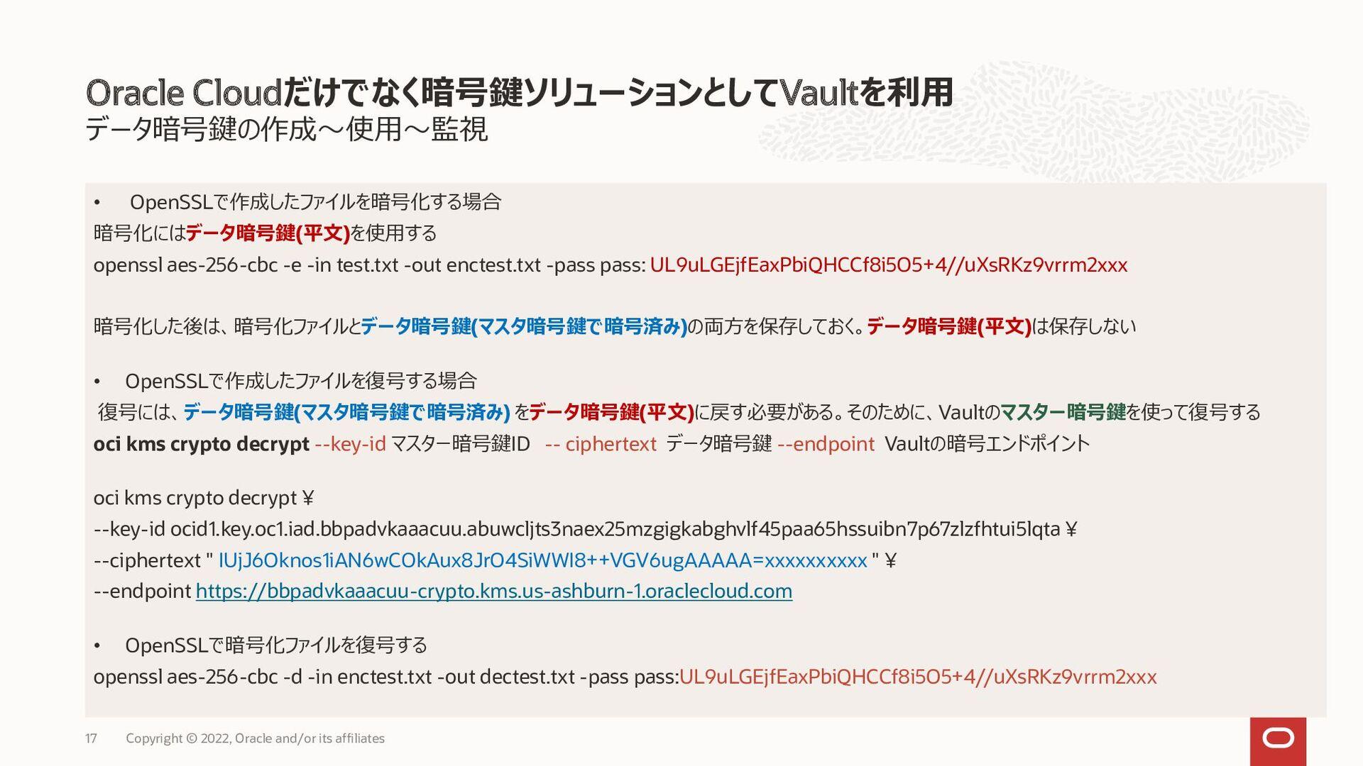 作成されたマスター暗号キー 17 Copyright © 2021, Oracle and/o...
