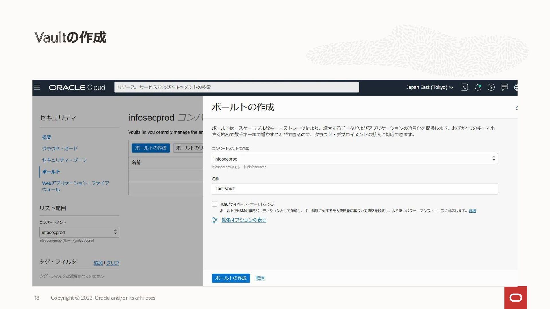 各Oracle Cloud Serviceに暗号機能強化オプションとして提供 18 Copyr...