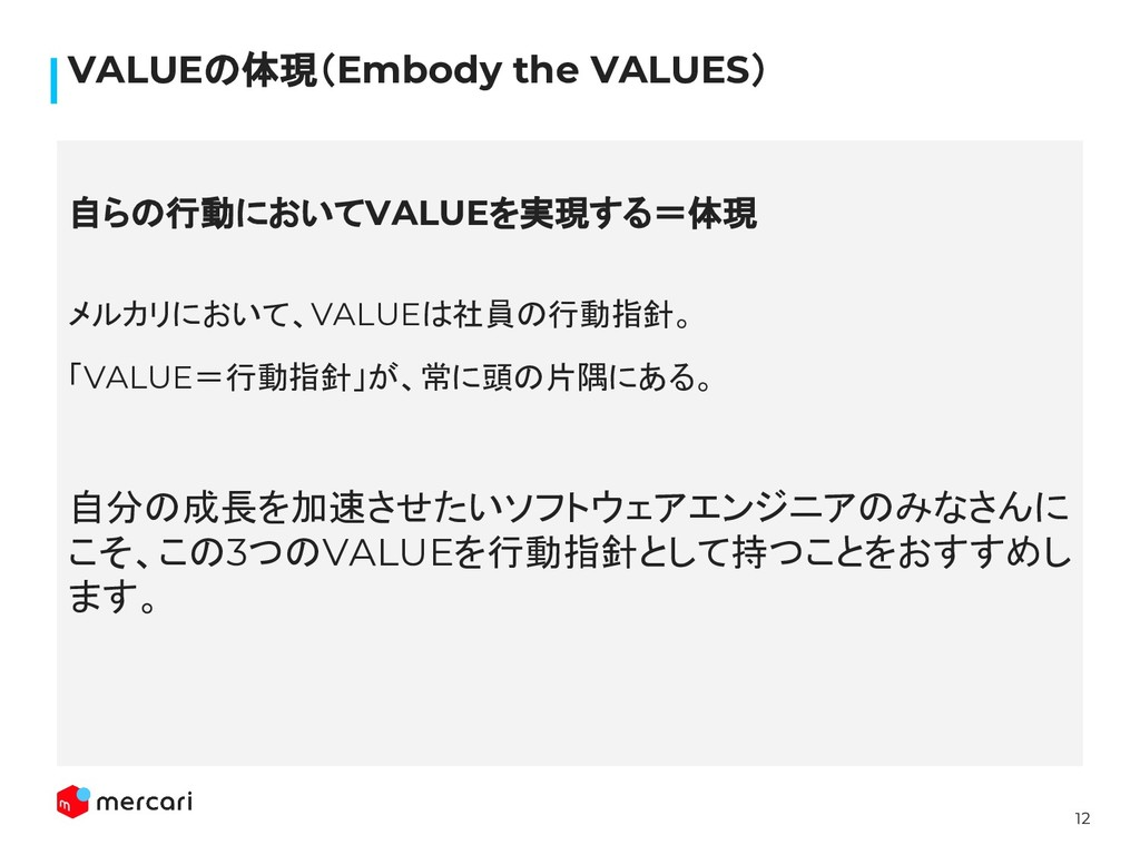 12 VALUEの体現(Embody the VALUES) メルカリにおいて、VALUEは社...