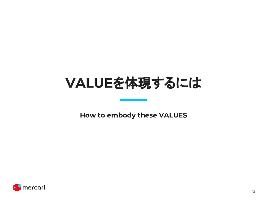 13 VALUEを体現するには How to embody these VALUES