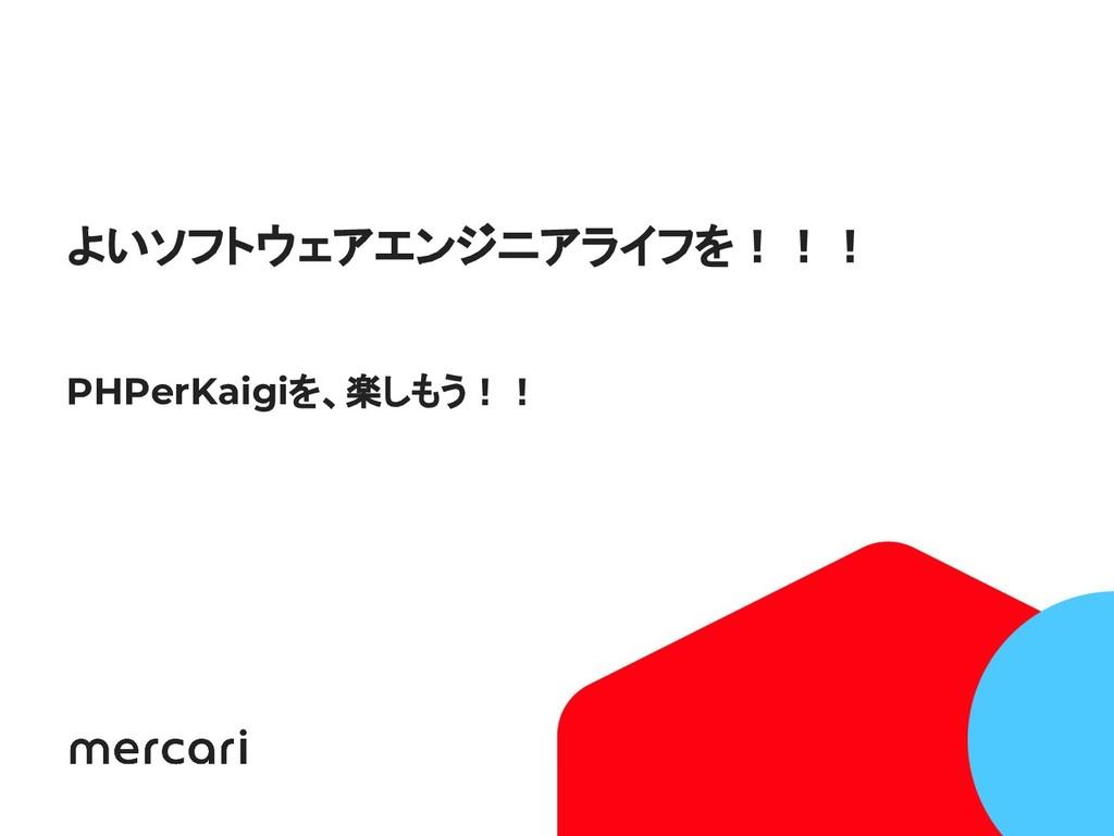 24 よいソフトウェアエンジニアライフを!!! PHPerKaigiを、楽しもう!!