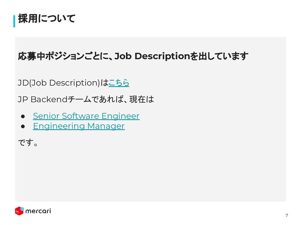 7 採用について JD(Job Description)はこちら JP Backendチームで...