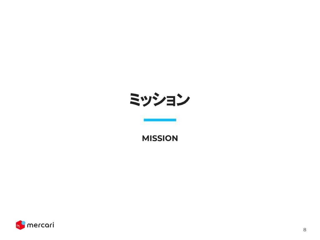 8 ミッション MISSION