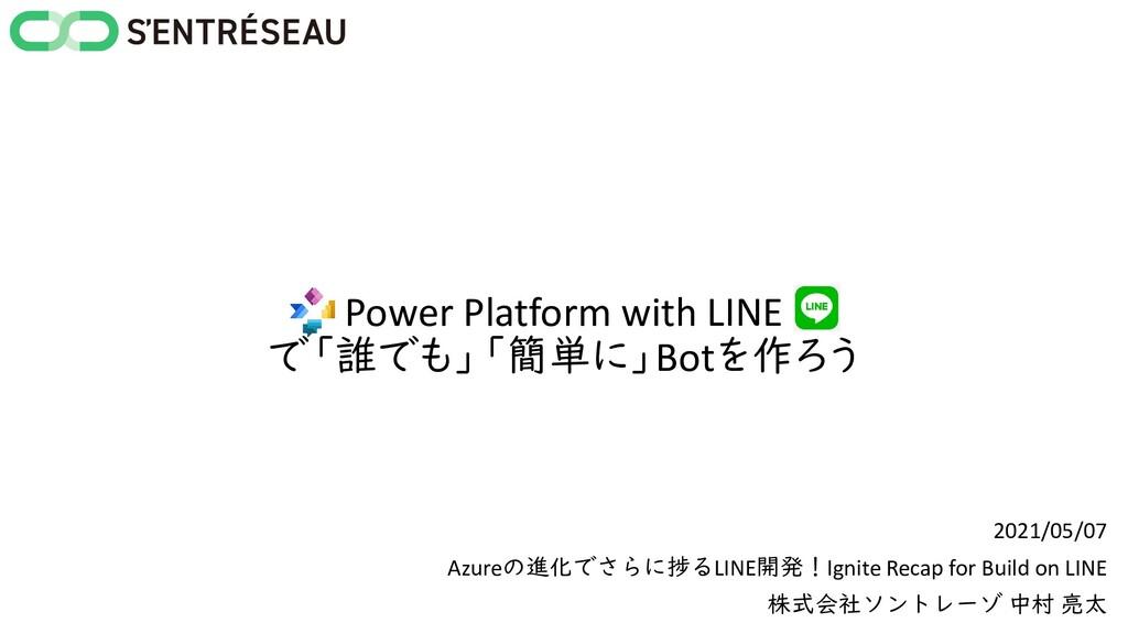 Power Platform with LINE で「誰でも」「簡単に」Botを作ろう 202...