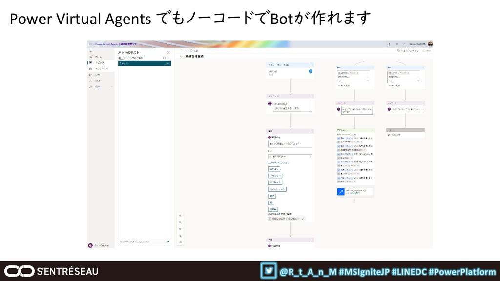 Power Virtual Agents でもノーコードでBotが作れます
