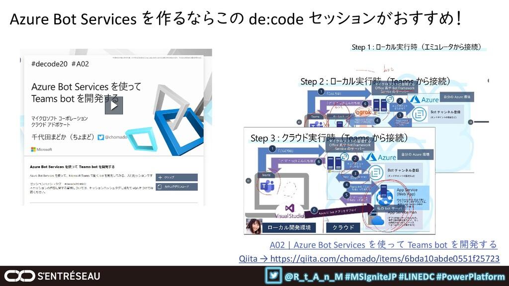 Azure Bot Services を作るならこの de:code セッションがおすすめ! ...