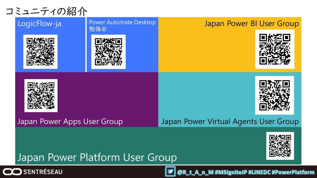 コミュニティの紹介 Japan Power Apps User Group LogicFlow...