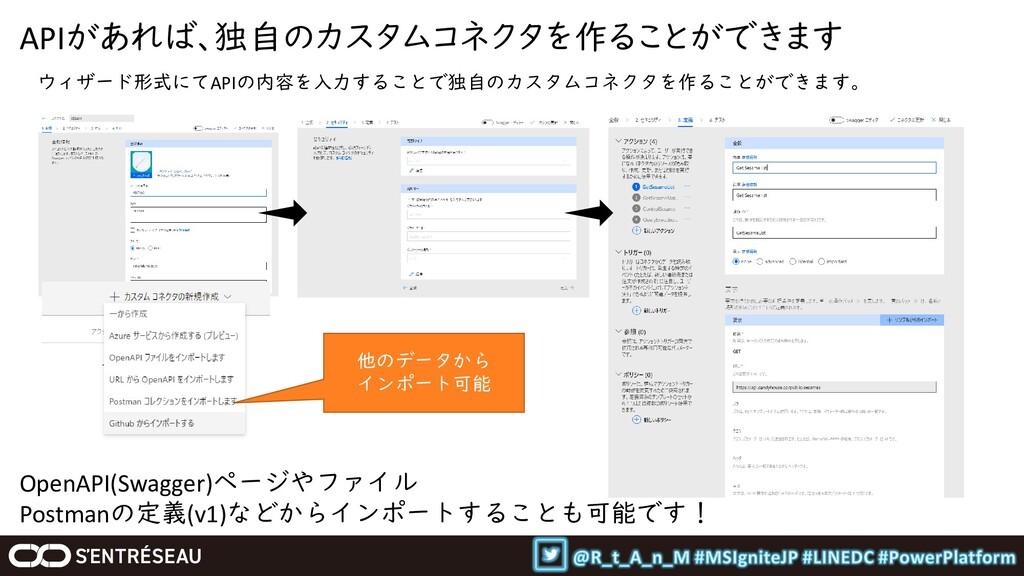 APIがあれば、独自のカスタムコネクタを作ることができます ウィザード形式にてAPIの内容を入...