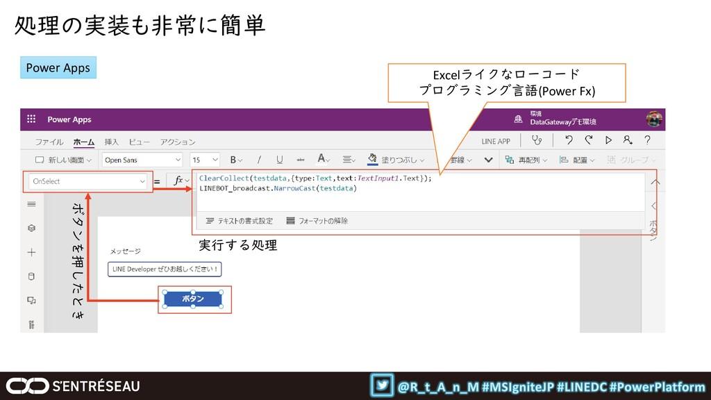 処理の実装も非常に簡単 Power Apps ボタンを押したとき 実行する処理 Excelライ...
