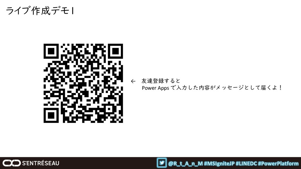 ライブ作成デモ1 ← 友達登録すると Power Apps で入力した内容がメッセージとして届...