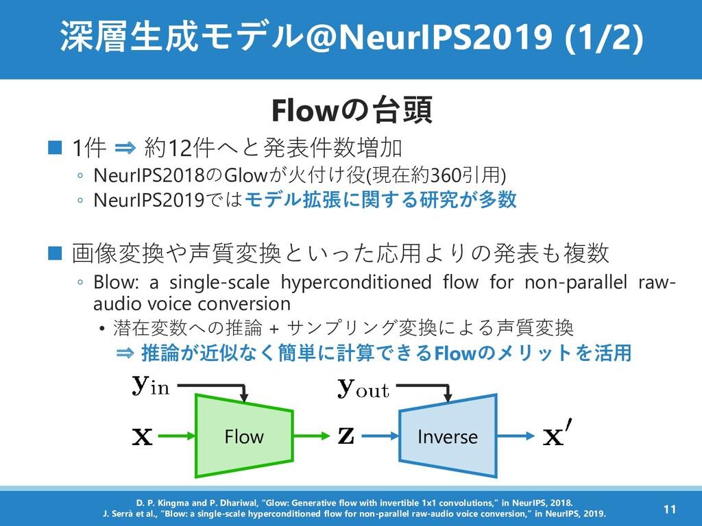 深層生成モデル@NeurIPS2019 (1/2) Flowの台頭 ◼ 1件 ⇒ 約12件へと...