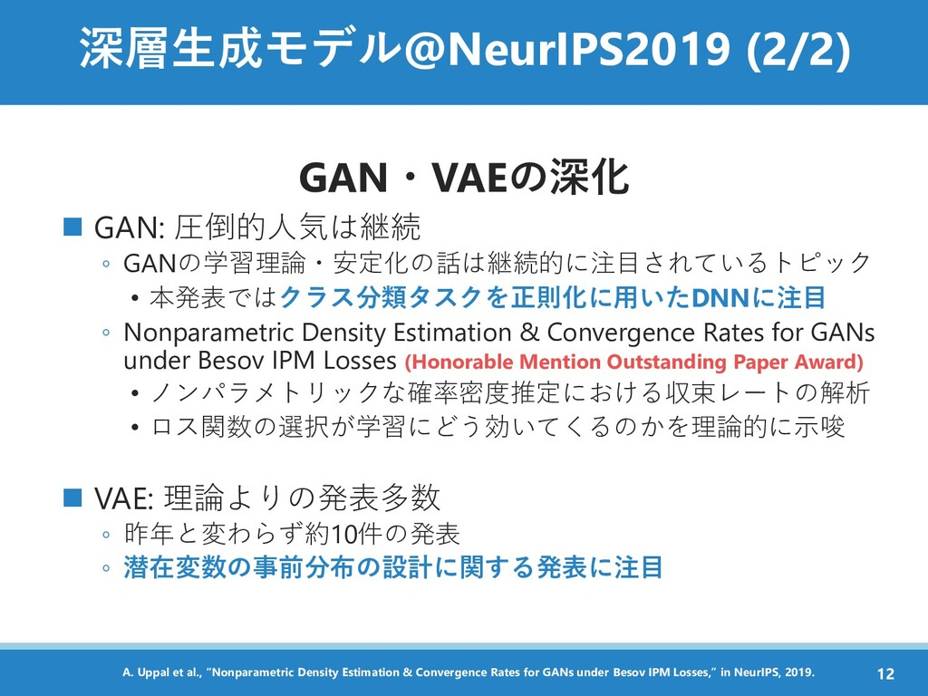 深層生成モデル@NeurIPS2019 (2/2) GAN・VAEの深化 ◼ GAN: 圧倒的...
