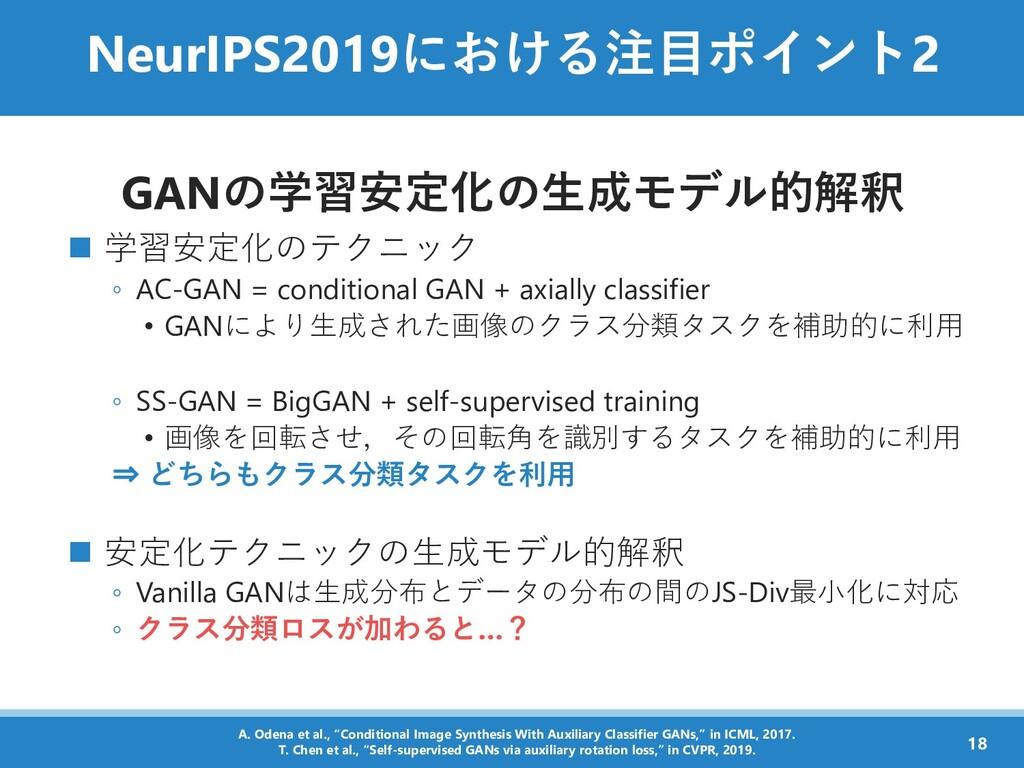 NeurIPS2019における注目ポイント2 GANの学習安定化の生成モデル的解釈 ◼ 学習安...